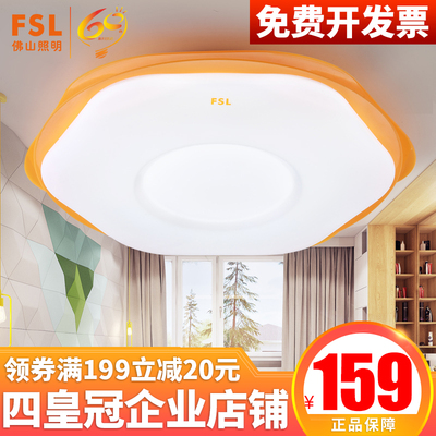 FSL Foshan lighting led ceiling lamp three paragraphs bedroom lamp children's room lights round modern minimalist fashion