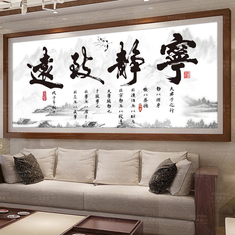 印花3D十字绣字画书法客厅中国风大幅新款宁静致远书房线绣办公室