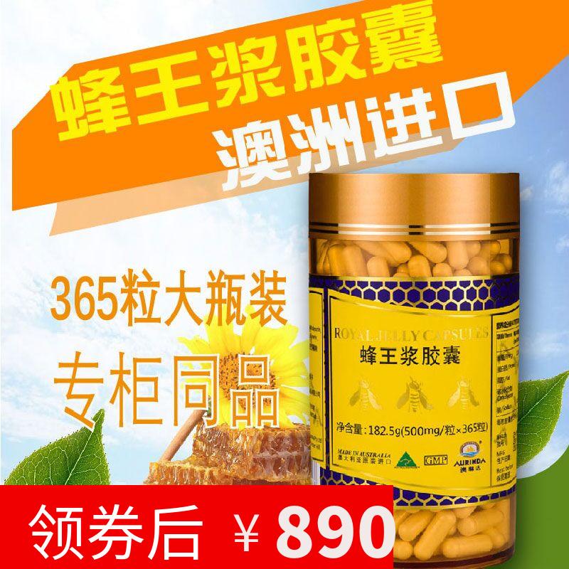 送60蜂胶 澳琳达蜂王浆胶囊365粒成人中老年蜂皇浆冻干粉澳洲进口
