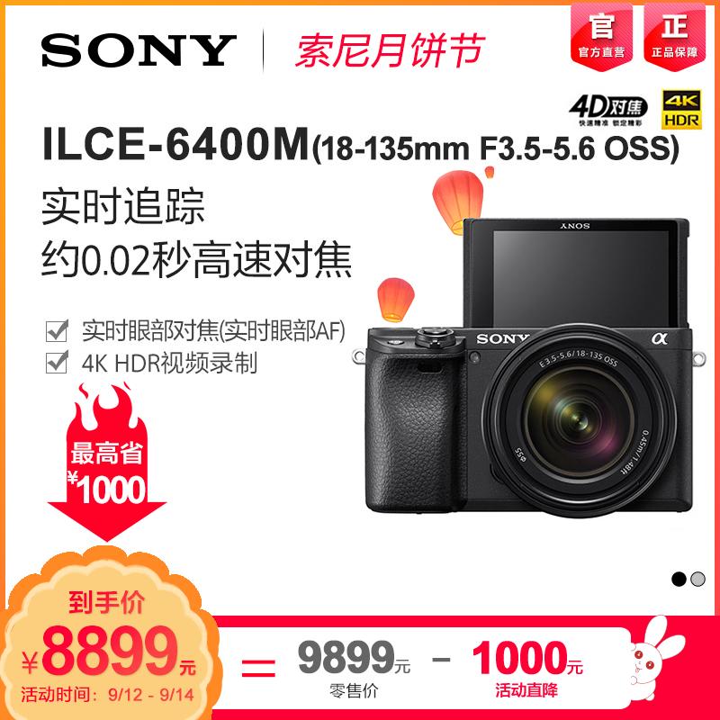 索尼ILCE-6400L