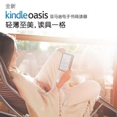 Электронная книга Amazon 12 Kindle Oasis