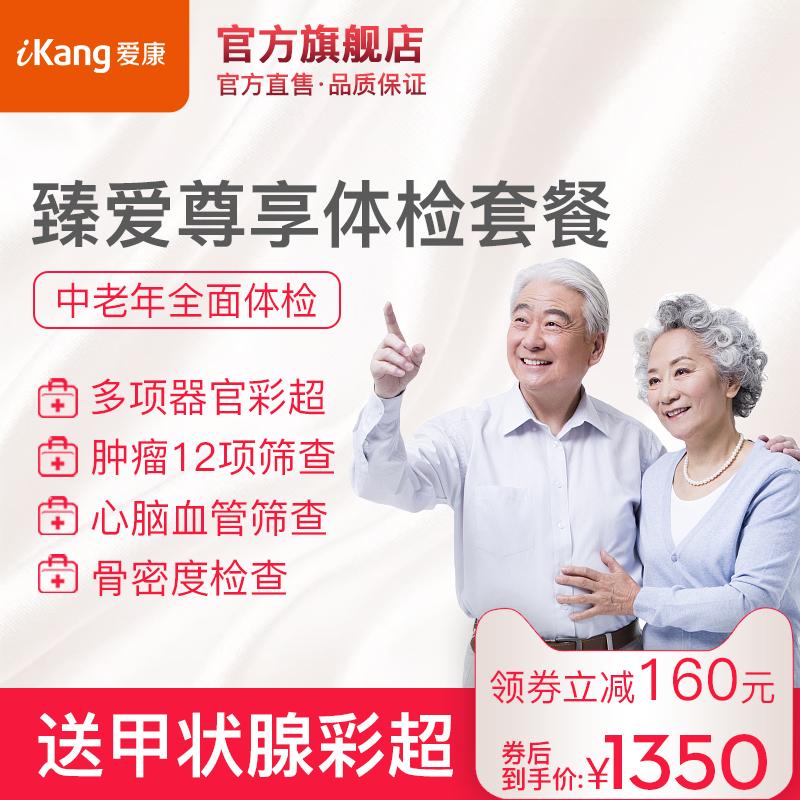 爱康国宾老年人体检套餐卡 臻爱尊享北京上海广州杭州南京