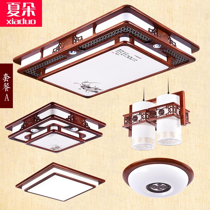 中式灯具套餐实木吸顶灯led成套客厅卧室餐厅中国风仿古全屋套装