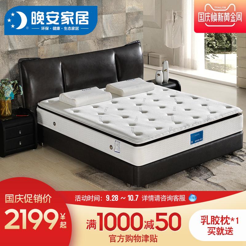 晚安天丝面料床垫 独立袋装弹簧 天然乳胶床垫椰棕席梦思 1.8m床