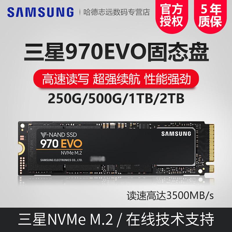 顺丰Samsung-三星 970 EVO硬盘250G-500G台式机笔记本SSD固态硬盘