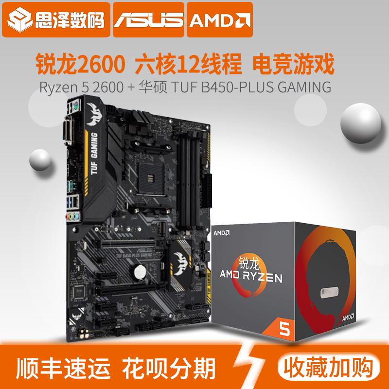 AMD锐龙 R5 2600 六核CPU套装搭华硕 B450M B45F主板六核CPU套装X