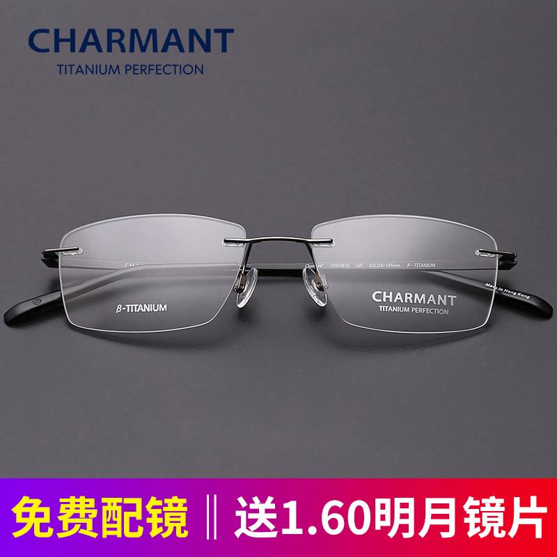 日本夏蒙无框商务眼镜架男 超轻纯钛眼镜框潮 近视眼镜CH10972
