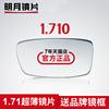 明月菲诺1.71超薄非球面镜片 中高度数配镜防蓝光 变色眼镜片2片