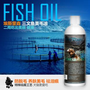 埃斯里森挪威三文鱼油美毛养肤犬猫通用500ml 一周见效天然滋养
