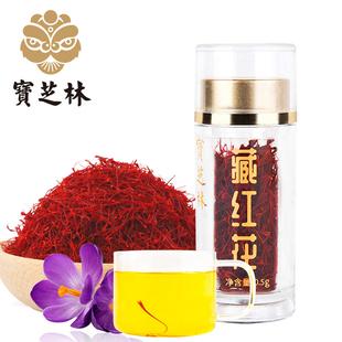 【买2送1】宝芝林藏红花臧红花正品特级西藏非伊朗西红花泡水喝