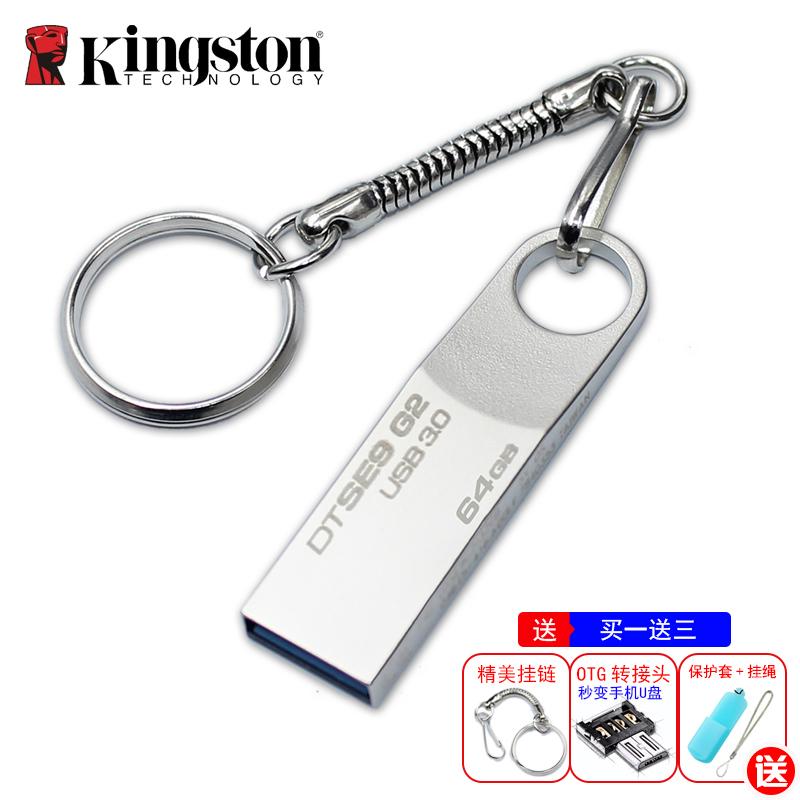 金士顿U盘64g USB3.0高速 大容量U盘 迷你金属车载定制刻字U盘64g