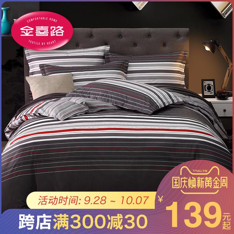 金喜路床上用品床单被套全棉纯棉四件套床笠款三件套男1米5床1.8m