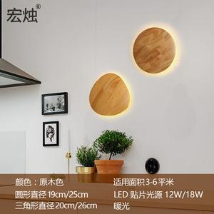 北欧简约日式实木圆形壁灯艺术客厅床头餐厅走廊装饰美式LED壁灯