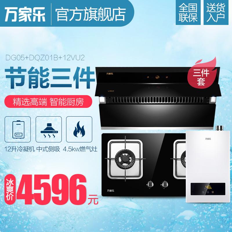 万家乐燃气热水器dg05+dqz01b+12vu2