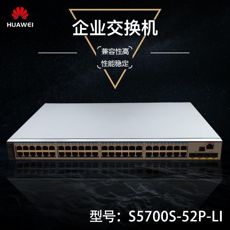 专票包邮华为S5700S-52P-LI-AC 二层网管48口全千兆网络交换机