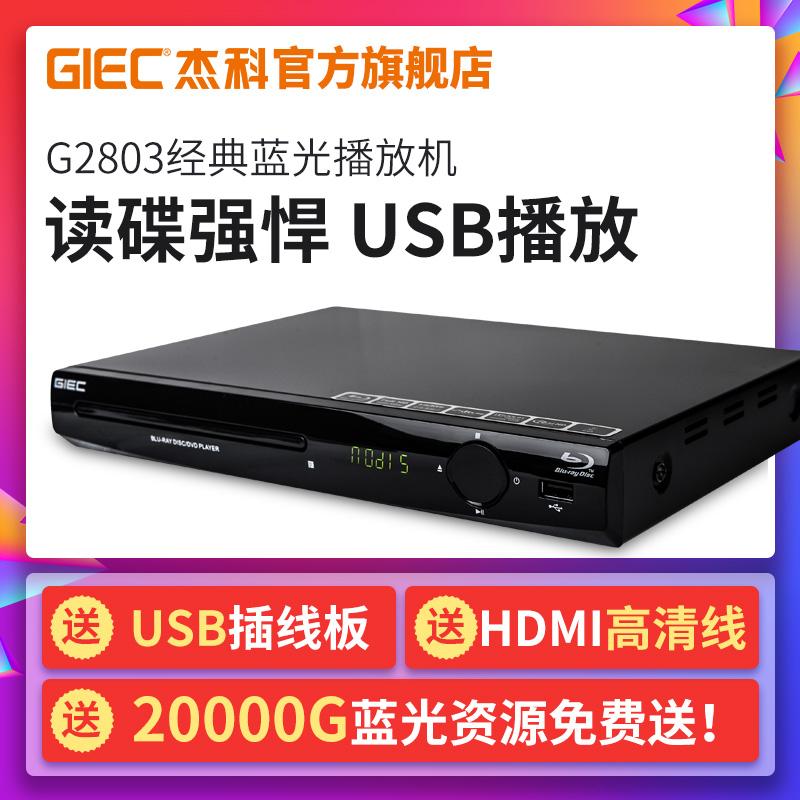 GIEC杰科BDP-G2803蓝光播放机家用dvd影碟机vcd高清硬盘播放器evd