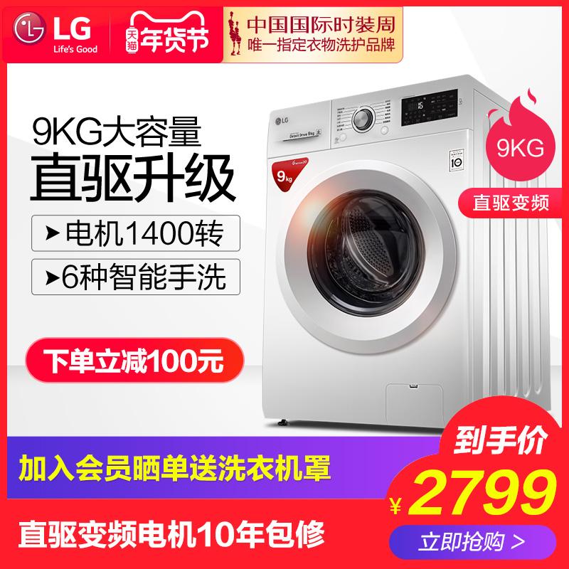lg WD-M51VNG40 9公斤直驱变频洗脱一体家用智能滚筒洗衣机全自动 -
