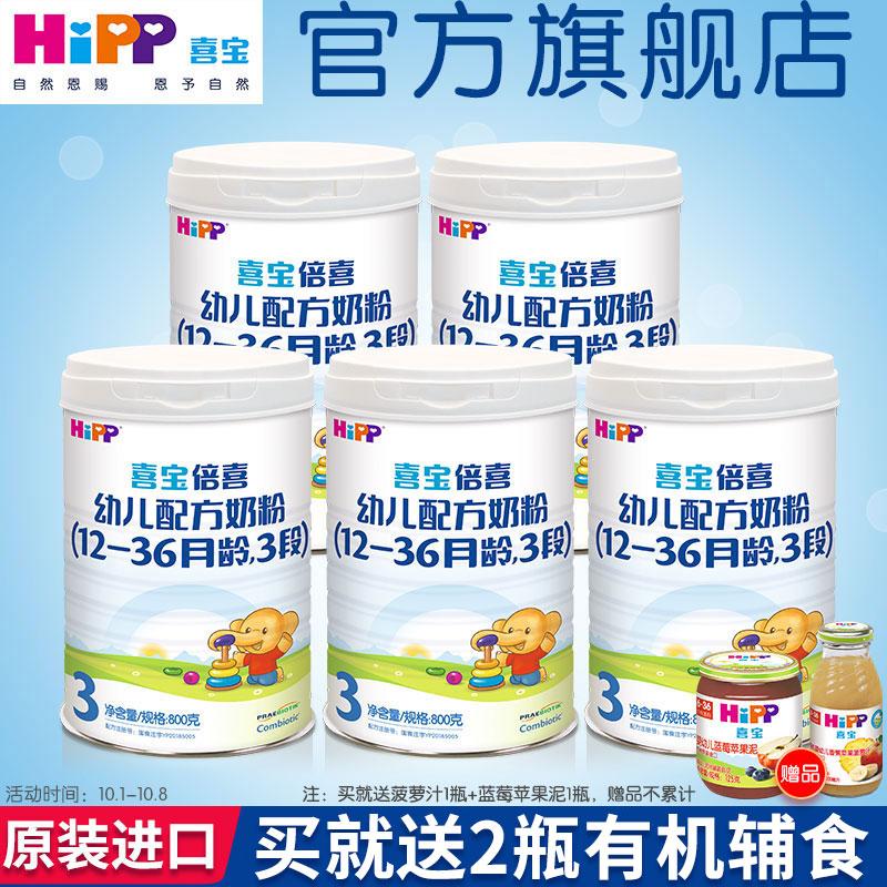 喜宝HiPP倍喜牛奶粉幼儿配方奶粉3段4000g