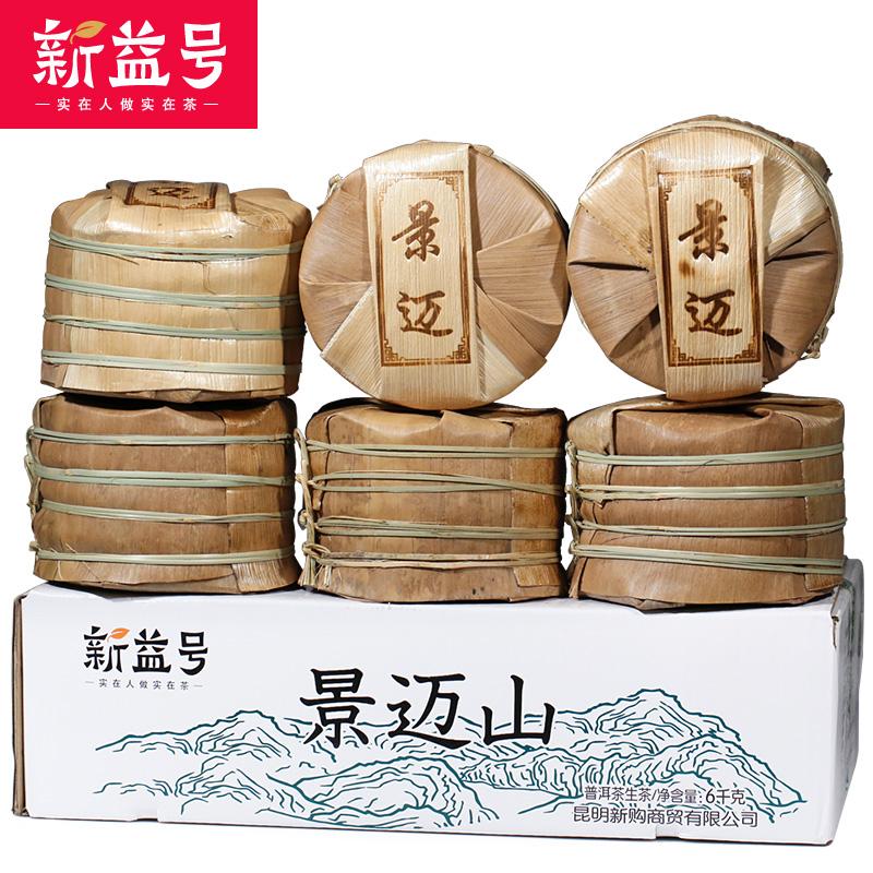 新品 新益号2018春茶景迈山翁基古茶30片整箱藏+送1片 普洱茶生茶