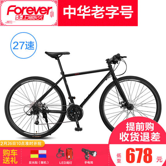 Permanent road bike bicycle racing super light road race 700c flat shifting adult broken wind straight disc brakes