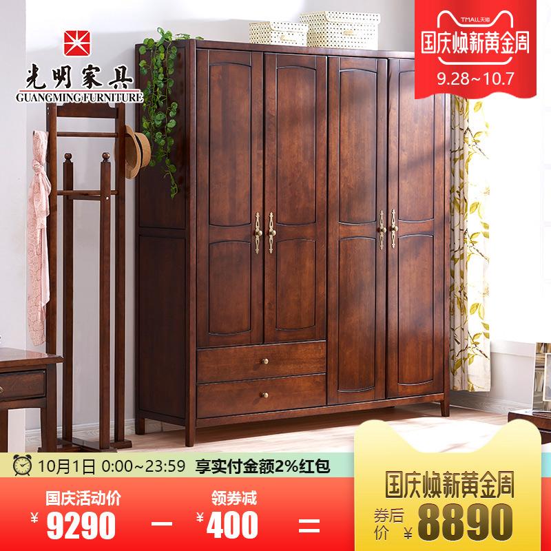 光明家具 卧室家具美式乡村全实木四门大衣柜 美式衣橱衣柜