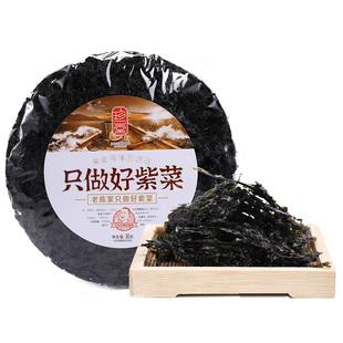 珍一堂紫菜干货50g头水无沙免洗特级凉拌深海福建水产海鲜特产