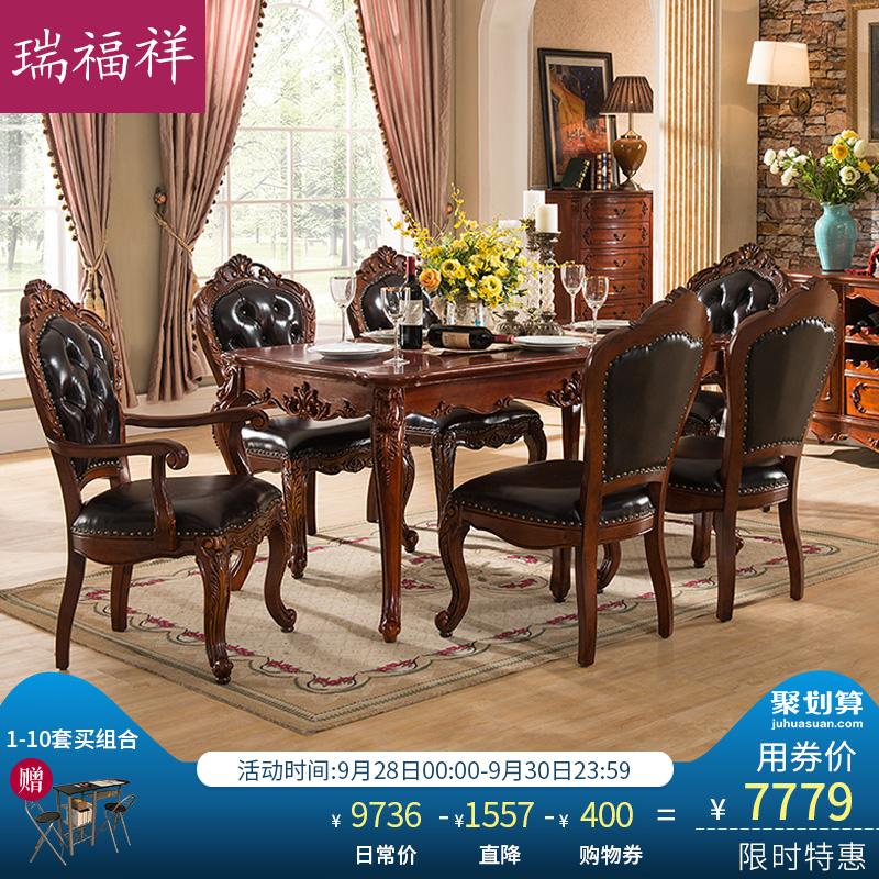 瑞福祥美式实木真皮餐桌椅组合 欧式餐厅长方形6人吃饭桌子AA999