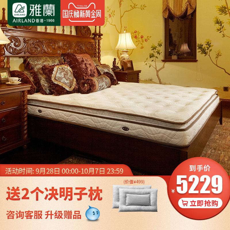 雅兰 宫殿 五区护脊奢华垫层 双人弹簧乳胶床垫 硬床垫 席梦思