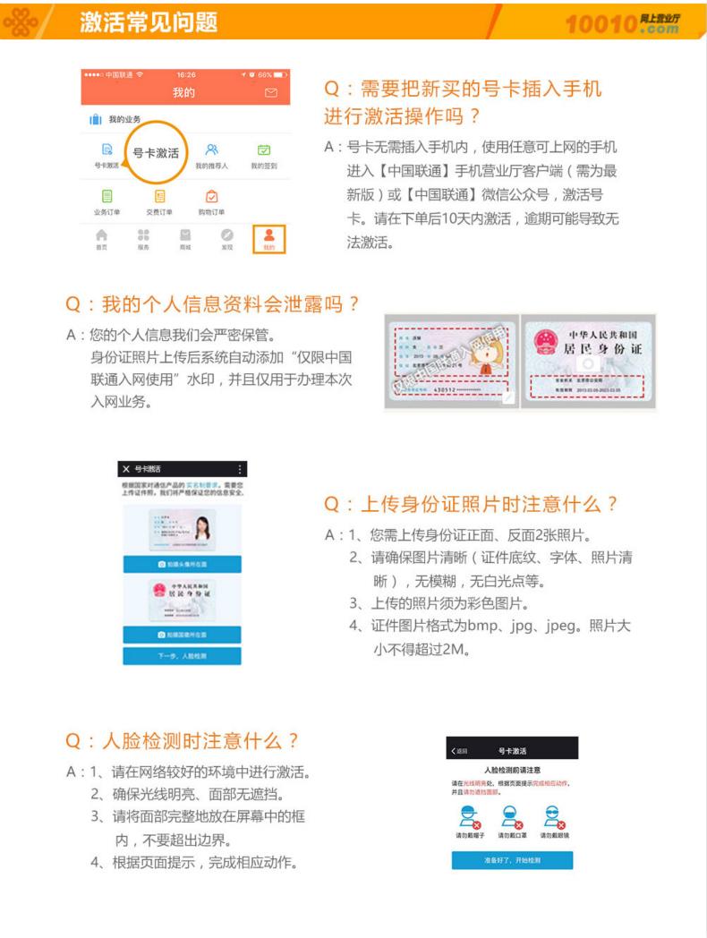 2016号卡激活-详情页V3.jpg
