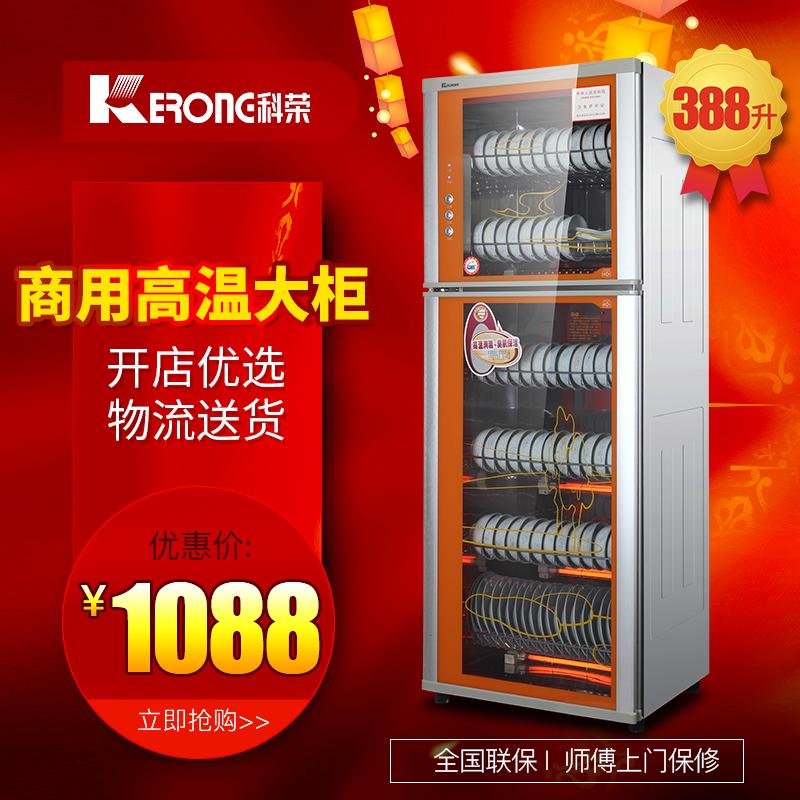 科荣388-V立式家用高温消毒柜 双门大容量商用饭店食堂大碗柜