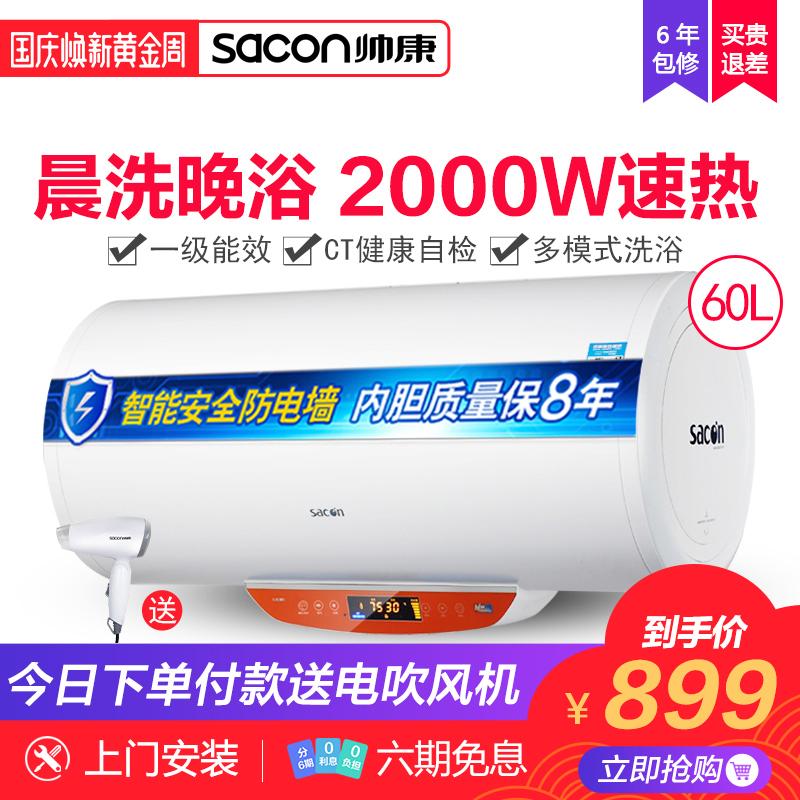 Sacon-帅康 DSF-60DTG即热储水式60升 洗澡淋浴ag娱乐场平台恒温电热水器