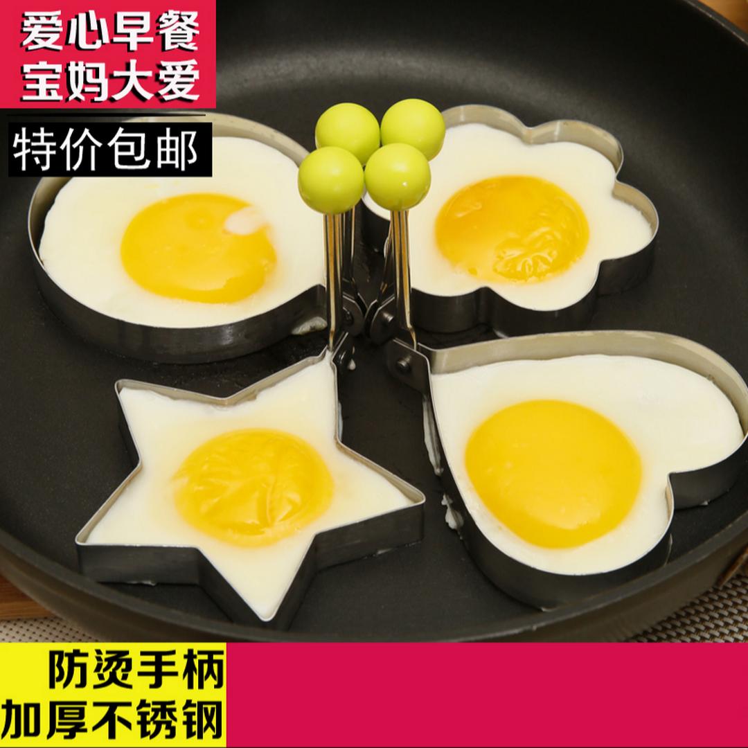 加厚不锈钢煎蛋器厨房神器创意爱心不粘煎鸡蛋