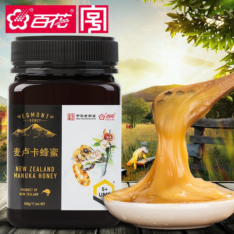 中华老字号百花牌UMF5+麦卢卡蜂蜜纯500g 新西兰原装进口天然蜜