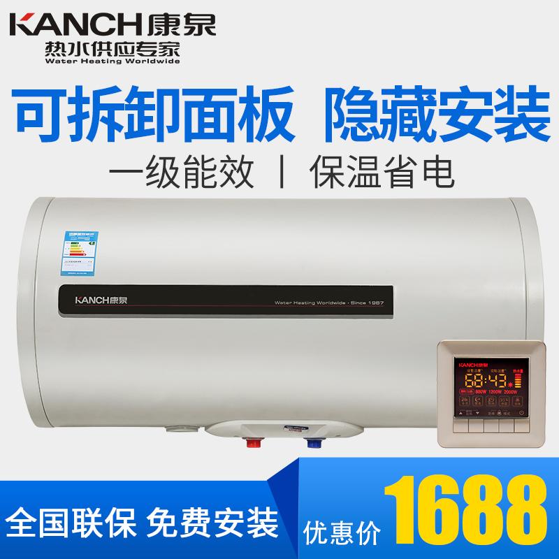 Kanch-康泉 KTAV50储水式电热水器50L-升 隐藏安装线控三档功率