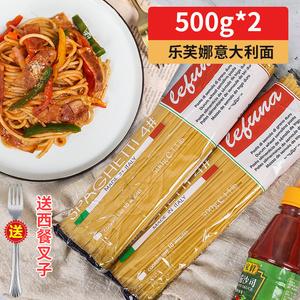 意大利进口 乐芙娜4# 直面意大利面条意粉意面 烘焙原料500g*2