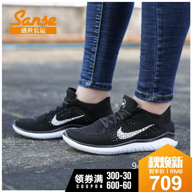 Nike耐克 2018夏季女子FREE RN 运动跑步鞋 942839 942837