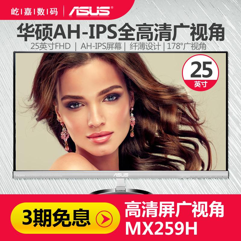 华硕MX259H 25英寸IPS窄边框金属底座HDMI高清电脑显示器音箱PS4