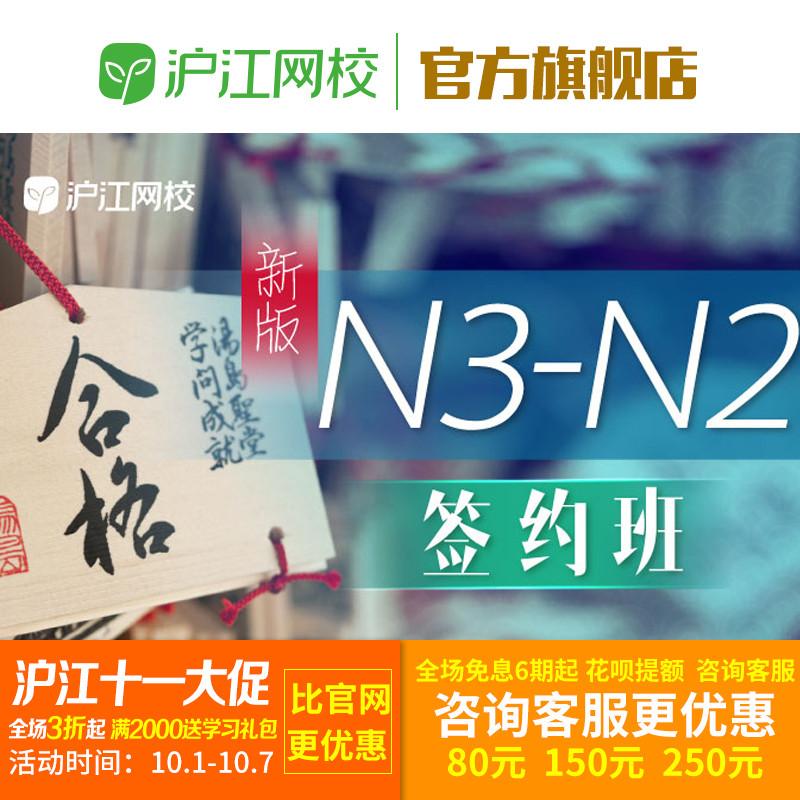 新版2019年7月N3-N2签约班能力考试在线视频教程