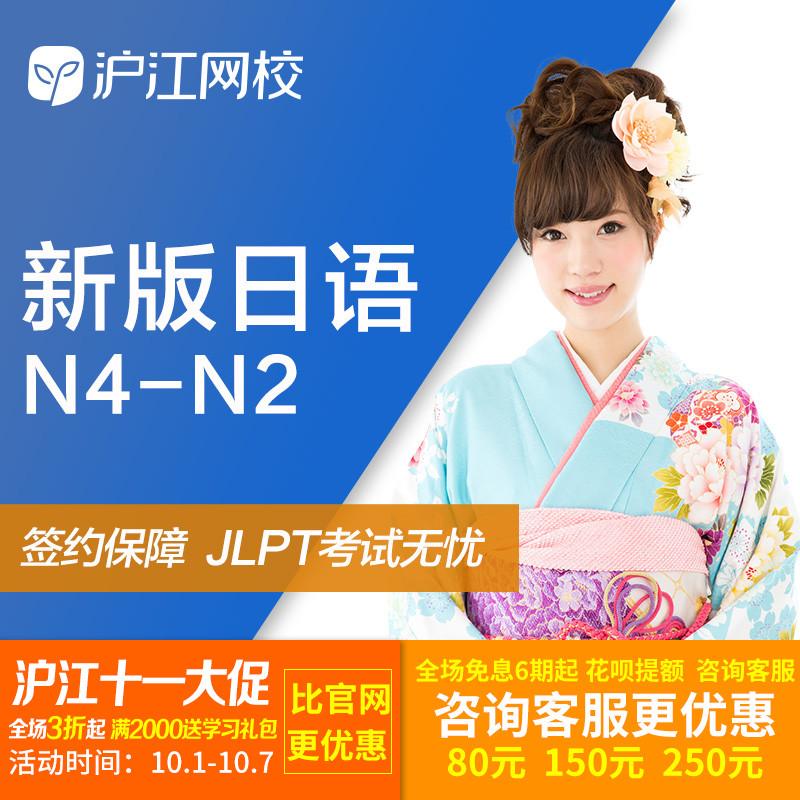新版2019年7月N4-N2日语学习考试自学视频在线课程