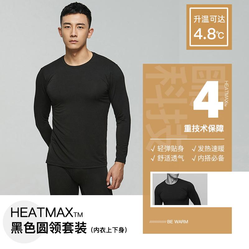 Vancl 凡客诚品 黑科技保暖发热纤维 内衣套装