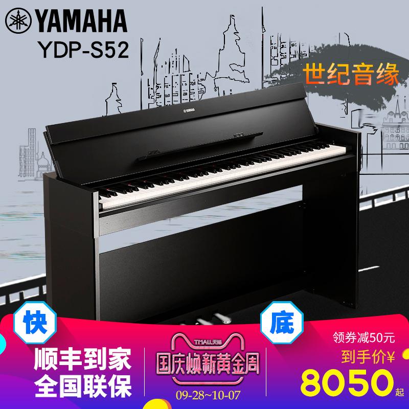 雅马哈电子钢琴YDP-S52 专业成人舞台演奏数码电钢88键重锤YDPS52