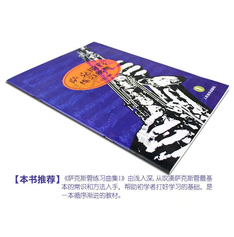 正版书籍 萨克斯管练习曲集第1册教程 王清泉管乐吐音指法教材