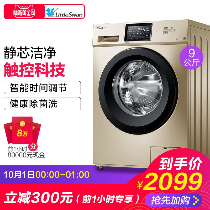 小天鹅9公斤KG全自动变频智能静音节能滚筒家用洗衣机 TG90V21DG5