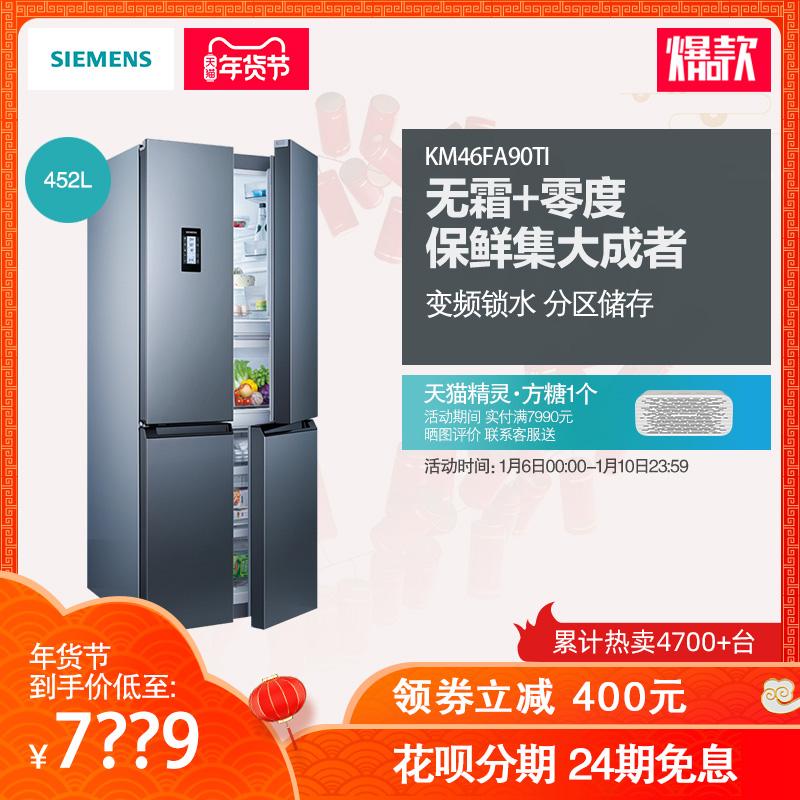 SIEMENS/西门子 KM46FA90TI 零度混冷无霜保鲜变频十字对开大冰箱 -