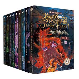 全新芬达的秘密全套9册 三四五六年级课外阅读必读故事书 小学生经典畅销漫画小说探险冒险中国古代神话故事历险图书儿童书籍图