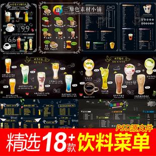 手绘饮品果汁饮料酒水奶茶咖啡店酒吧黑板报菜单海报设计模版psd图片