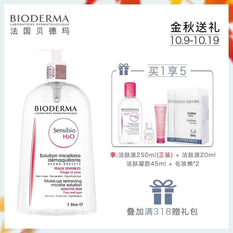 Bioderma-贝德玛卸妆水-液高纯水舒妍多效洁肤液1L粉水赠250ML