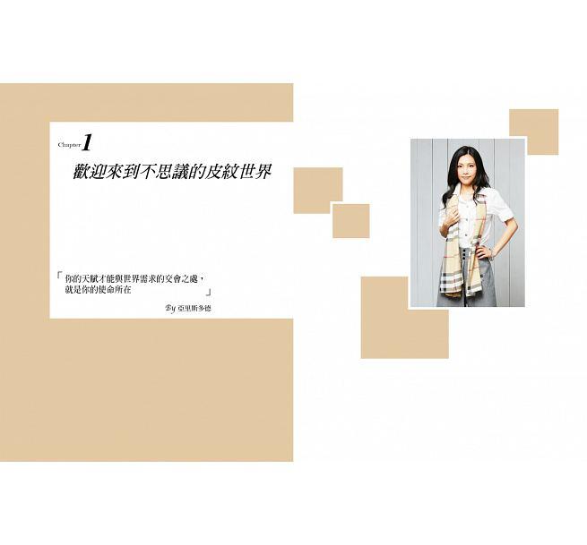 Флип жизни первый шаг: 10 секунд, чтобы открыть в себе талант подарок, чтобы спрятать в пальцах на секрет уникального генетического кода Гонконг и Тайвань оригинальная версия V педагогическое культурно-выставочный отпечаток исследования выявить индивидуа