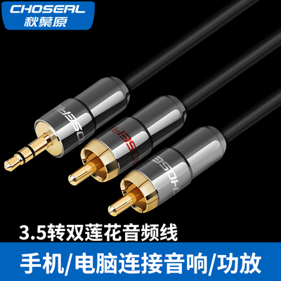 Choseal/Akihabara 3.5mm One Second Audio Line Double Lotus Mobile Computer Speaker Cable