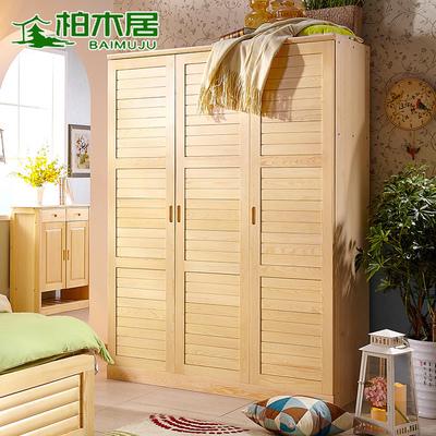 柏木居松木家具木质三门衣柜 简约现代储物实木大衣柜